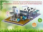 Линия по изготовлению влажных кормовых смесей (ЗЦМ) для животноводства