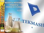 Гидродинамическая технология в молочной промышленности: новое качество, новые продукты